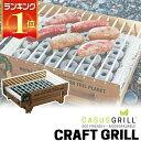 【ヒルナンデス めざましテレビで紹介 NHKおはよう日本のまちかど情報室】使い捨てグリル バーベキューコンロ BBQ 使…