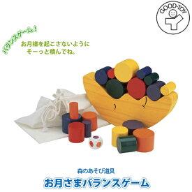 森のあそび道具 お月さまバランスゲーム 4941746500019 誕生日 出産祝い 赤ちゃん ベビー キッズ ブロック 積み木 木製玩具 3歳 知育玩具