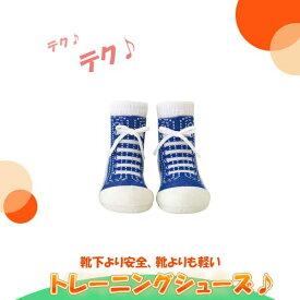 Baby feet Sneakers-Blue (11.5cm) 4941746805619 誕生日 出産祝い 赤ちゃん ベビー 0歳 1歳 トレーニングシューズ ファーストシューズ ベビーシューズ 知育玩具