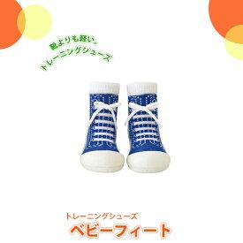 Baby feet Sneakers-Blue (12.5cm) 4941746805671 誕生日 出産祝い 赤ちゃん ベビー 0歳 1歳 トレーニングシューズ ファーストシューズ ベビーシューズ 知育玩具
