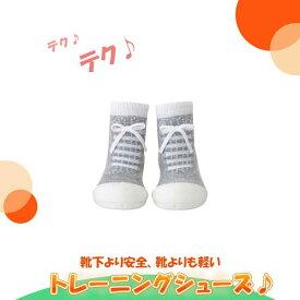 Baby feet Sneakers-Gray (12.5cm) 4941746805688 誕生日 出産祝い 赤ちゃん ベビー 0歳 1歳 トレーニングシューズ ファーストシューズ ベビーシューズ 知育玩具