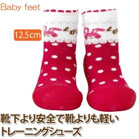 Baby feet Love-Red (12.5cm) 4941746805701 誕生日 出産祝い 赤ちゃん ベビー 0歳 1歳 トレーニングシューズ ファーストシューズ ベビーシューズ 知育玩具
