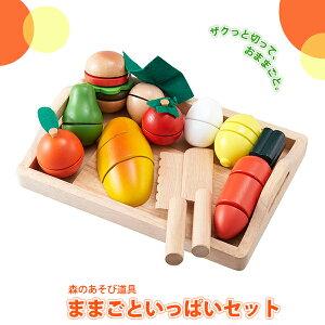 ごっこ遊び ままごと 学習 エドインター 森のあそび道具 ままごといっぱいセット 4941746806425 知育玩具 おもちゃ 木製 知育 2歳 3歳 4歳 5歳 木のおもちゃ 男の子 女の子 子供 食材 ままごとセッ