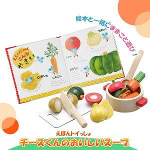 エドインター えほんトイっしょ チーズくんのおいしいスープ 4941746806555(知育絵本) 誕生日 出産祝い 赤ちゃん ベビー キッズ 絵本 3歳 知育玩具