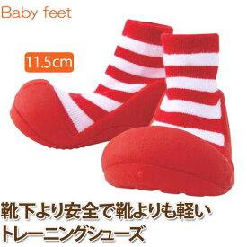 Baby feet Casual-Red (11.5cm) 4941746807118 誕生日 出産祝い 赤ちゃん ベビー 0歳 1歳 トレーニングシューズ ファーストシューズ ベビーシューズ 知育玩具