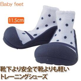 Baby feet Formal-navy (11.5cm) 4941746807156【あす楽対応】 誕生日 出産祝い 赤ちゃん ベビー 0歳 1歳 トレーニングシューズ ファーストシューズ ベビーシューズ 知育玩具