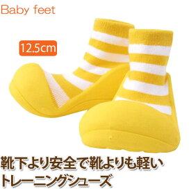 Baby feet Casual-Yellow (12.5cm) 4941746807187 誕生日 出産祝い 赤ちゃん ベビー 0歳 1歳 トレーニングシューズ ファーストシューズ ベビーシューズ 知育玩具