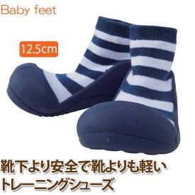 Baby feet Casual-Navy (12.5cm) 4941746807194 誕生日 出産祝い 赤ちゃん ベビー 0歳 1歳 トレーニングシューズ ファーストシューズ ベビーシューズ 知育玩具