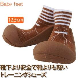 Baby feet Formal-Brown (12.5cm) 4941746807224 誕生日 出産祝い 赤ちゃん ベビー 0歳 1歳 トレーニングシューズ ファーストシューズ ベビーシューズ 知育玩具