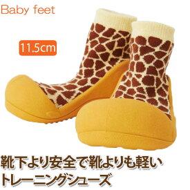 Baby feet Animal-Giraff (11.5cm) 4941746809259 誕生日 出産祝い 赤ちゃん ベビー 0歳 1歳 トレーニングシューズ ファーストシューズ ベビーシューズ 知育玩具