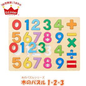 木のパズルシリーズ 木のパズル 1・2・3 4941746813959【あす楽対応】 知育玩具 学習玩具 数 算数 1歳半 2歳 3歳 ベビー 幼児 出産祝い 女の子 男の子 赤ちゃん キッズ おもちゃ 木製 誕生日 クリスマスプレゼント