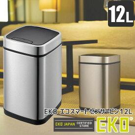 【正規輸入品】 EKO イーケーオー ゴミ箱 エコスマートセンサービン12L EK9288MT-12L ふた付き ダストボックス リビング キッチン おしゃれ 送料無料