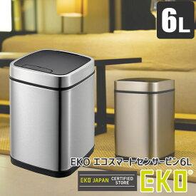 【正規輸入品】 EKO イーケーオー ゴミ箱 エコスマートセンサービン6L EK9288MT-6L ふた付き ダストボックス リビング キッチン おしゃれ