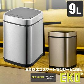 【国内正規輸入品】 ゴミ箱 自動開閉 EKO イーケーオー エコスマートセンサービン9L EK9288MT-9L ステンレス ダストボックス