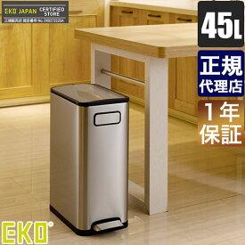ゴミ箱 45リットル 【国内正規輸入品】おしゃれ EKO エコフライ ステップビン45L ステンレス ダストボックス EK9377MT-45L 送料無料 大容量