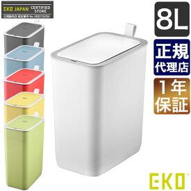EKO ゴミ箱 モランディスマートセンサービン 8L EK6287-8L おしゃれ センサー 自動開閉 スリム ふた付き リビング キッチン ダストボックス