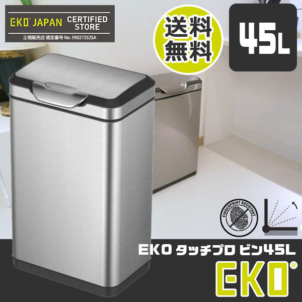 【国内正規輸入品】 ゴミ箱 45L EKO タッチプロ ビン 45L EK9178MT-45L 大容量 【送料無料】