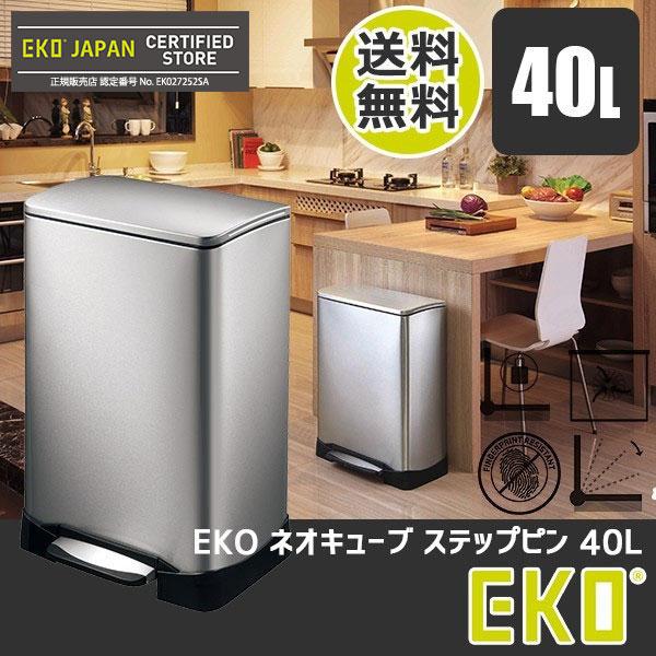 【送料無料】 ゴミ箱 EKO ネオキューブ ステップビン 40L ステンレス EK9298MT-40L おしゃれ ふた付き 正規品 保証付き