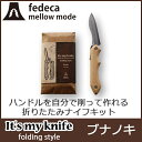fedeca(フェデカ) mellow mode It's my knife Folding ブナノキ フォールディングナイフキット M-201