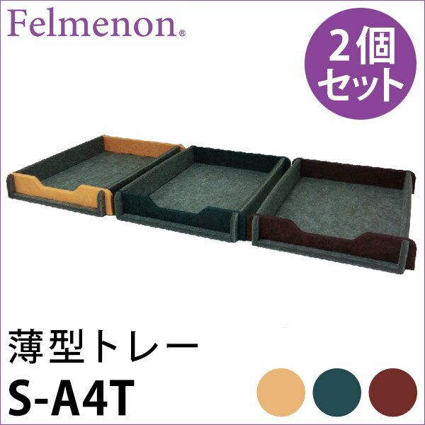吸音 防音 パネル フェルメノン Felmenon 薄型トレー 2個セット S-A4T-YE S-A4T-RD S-A4T-GR