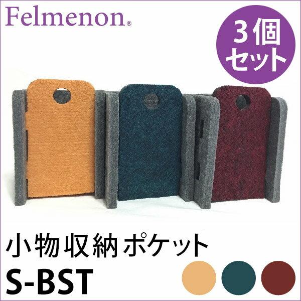 吸音 防音 パネル フェルメノン Felmenon 小物収納ポケット 3個セット S-BST-YE S-BST-RD S-BST-GR