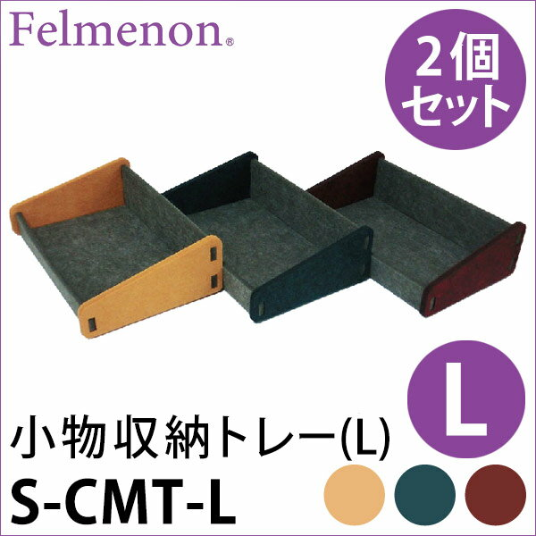 吸音 防音 パネル フェルメノン Felmenon 小物収納トレー(L) 2個セット S-CMT-L-YE S-CMT-L-RD S-CMT-L-GR