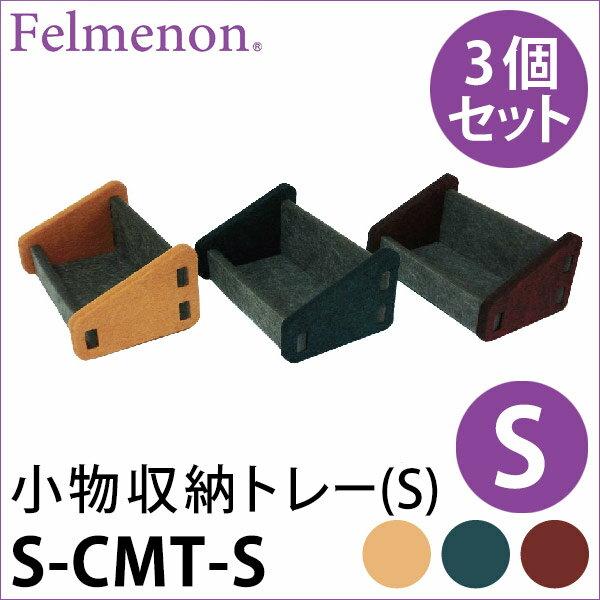 吸音 防音 パネル フェルメノン Felmenon 小物収納トレー(S) 3個セット S-CMT-S-YE S-CMT-S-RD S-CMT-S-GR