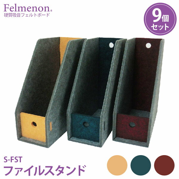 吸音 防音 パネル フェルメノン Felmenon ファイルスタンド 2個セット S-FST-YE S-FST-RD S-FST-GR
