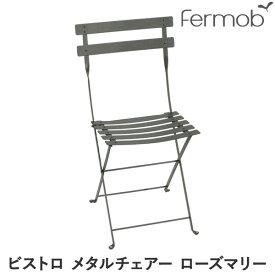 フェルモブ ビストロ メタルチェアー ローズマリー 62720--66516 送料無料