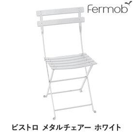 フェルモブ Fermob Fermob ビストロ メタルチェアー 62720 送料無料