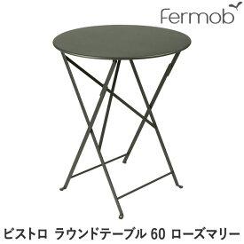フェルモブ ビストロ ラウンドテーブル60 ローズマリー 【ランチョンマットプレゼント】 62728--66517 送料無料