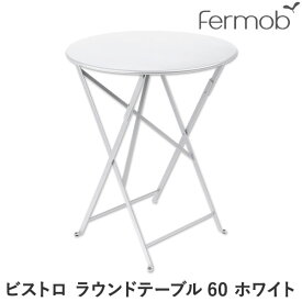 フェルモブ Fermob ビストロ ラウンドテーブル60 62728 送料無料