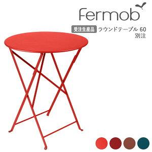 【予約注文 12月上旬発送予定】 フェルモブ ビストロ ラウンドテーブル60 別注 65511 送料無料