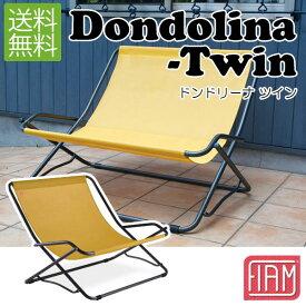 【6/21から26はエントリーでポイント最大10倍】フィアム (FIAM) ドンドリーナ ツイン(Dondolina-Twin) ロッキングチェア Dondolina-Twin 送料無料