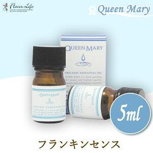 フレーバーライフ Flavor Life クイーンメリー Queen Mary オーガニックエッセンシャルオイル フランキンセンス 5ml 00639