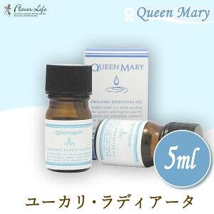 フレーバーライフ Flavor Life クイーンメリー Queen Mary オーガニックエッセンシャルオイル ユーカリ・ラディアータ 5ml 00654