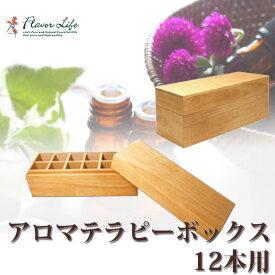 フレーバーライフ Flavor Life アロマテラピー ボックス 12本用 01371