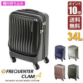 【P10倍】フリクエンター 機内持ち込み スーツケース 軽量 4輪 清音 FREQUENTER CLAM A ストッパー付4輪キャリー 46cm 34L クロ 1-216-BK 送料無料