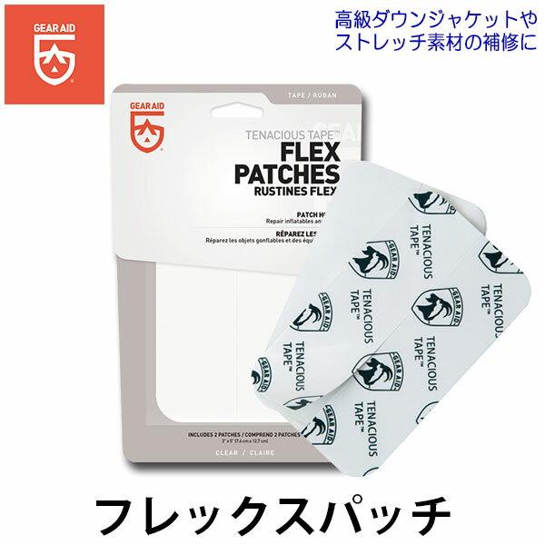 【世界で信頼されている補修剤】GEAR AID(ギアエイド) フレックスパッチ 13008