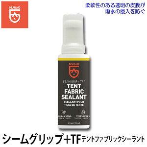 【世界で信頼されている補修剤】GEAR AID(ギアエイド) シームグリップ+ TF テントファブリックシーラント 13019
