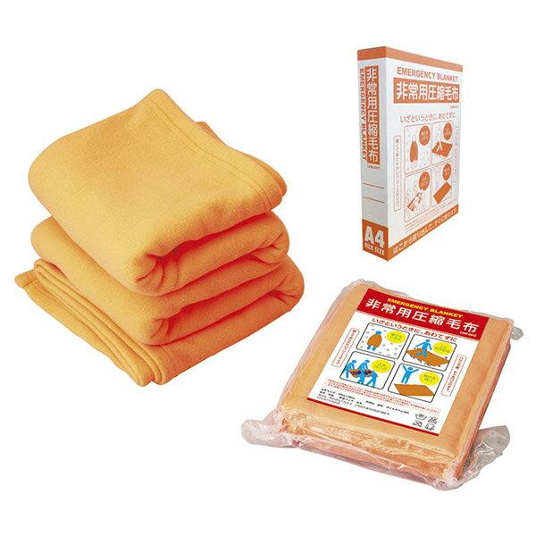 非常用圧縮毛布 AM-001(タオル ギフト 詰め合わせ ギフトセット お中元 お歳暮)