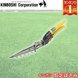 キンボシ ゴールデンスター これが日本の芝生鋏 レーキ付 2106【あす楽対応】