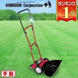 手動芝刈り機 キンボシ ナイスバーディーモアーDX GSB-2000NDX 【あす楽対応】 送料無料