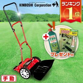 手動芝刈り機 キンボシ ハイカットモアーグラン GSH-2500G《プレゼント付》【あす楽対応】 送料無料