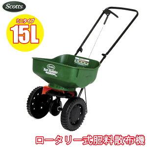 スコッツ Scotts ロータリー式肥料散布機 エッジガードミニ SEG-1500M 送料無料