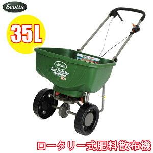 スコッツ Scotts ロータリー式肥料散布機 デラックスエッジガード SEG-3500DX 送料無料