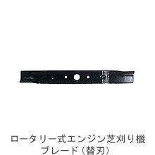 キンボシ ゴールデンスター ロータリー式エンジン芝刈り機 ブレード 替え刃 (500mm) 「部品」 1422-1001