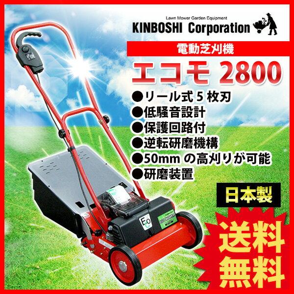 芝刈り機 キンボシ ゴールデンスター リチウムイオン電池 ECO MOWER エコモ2800 ECO-2800 充電式芝刈り機 送料無料 (芝刈機 芝)