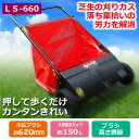 Gardensweeper