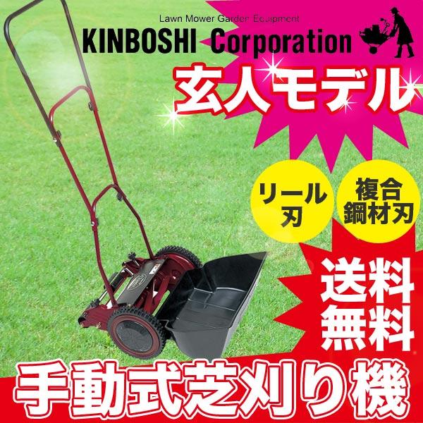 芝刈り機 キンボシ ゴールデンスター GSクラシックモアープレミアム GCX-2500P 手動芝刈り機 送料無料(芝刈機 芝)